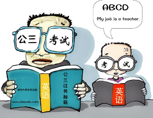 公共英语三级考试