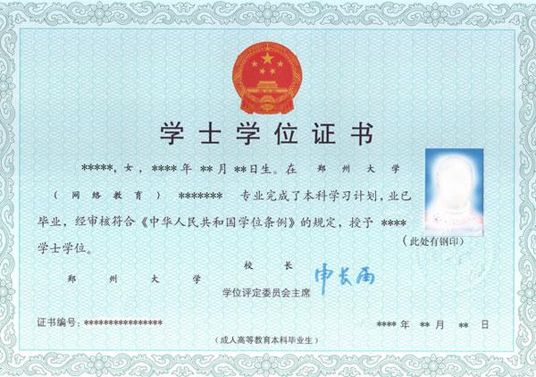 郑州大学自考学士学位